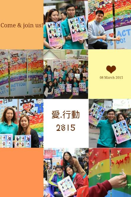 愛 行動2015
